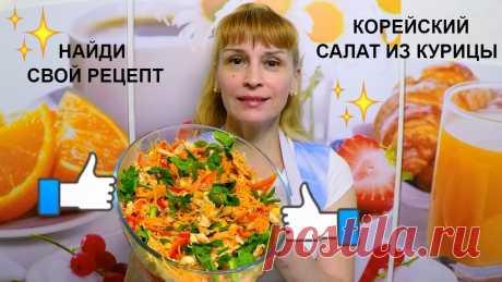 Салат из курицы по КОРЕЙСКИ вкусный простой рецепт приготовления Вкусный простой салат с курицей и кукурузой приготовленный по корейскому рецепту. Ингредиенты на рецепт корейского салата: Куриная грудка 1 шт. Болгарский пе...