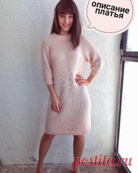 ♥️ВЯЗАНИЕ♥️ Спб в Instagram: «Краткое описание платья 👗 На размер  xs,s. В ширину платье 46 см. В длину 83 см.  Пряжа газал рок-н-ролл. Ушло 9,5 моточков.  На круговые…» 3,791 отметок «Нравится», 100 комментариев — ♥️ВЯЗАНИЕ♥️ Спб (@daria_a_knitting) в Instagram: «Краткое описание платья 👗 На размер  xs,s. В ширину платье 46 см. В длину 83 см.  Пряжа газал рок-…»