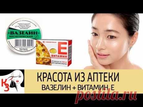 КРАСОТА ИЗ АПТЕКИ: Вазелин и витамин Е для омоложения кожи лица - YouTube