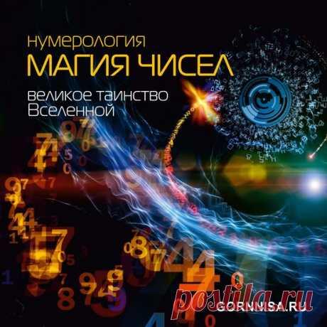 Магия чисел - великое таинство Вселенной | ГОРНИЦА Горница - Ваш интернет-журнал