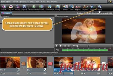 Сохранить видео ролик хорошего качества в ProShow Producer.