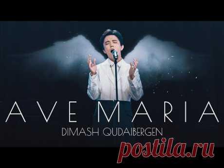 Dimash - AVE MARIA   Новая Волна 2021
