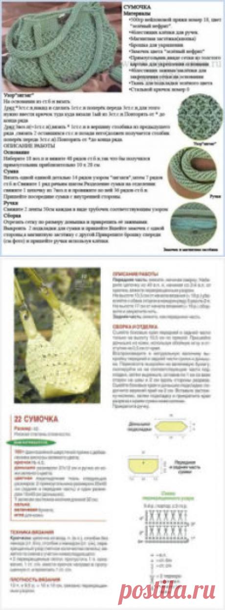 Вязаные сумки | metelica-online.ru