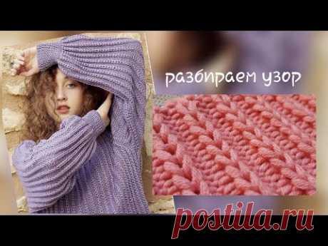 Разбираем узор для джемпера из немецкого журнала 🙋♀️ knitting pattern. - YouTube