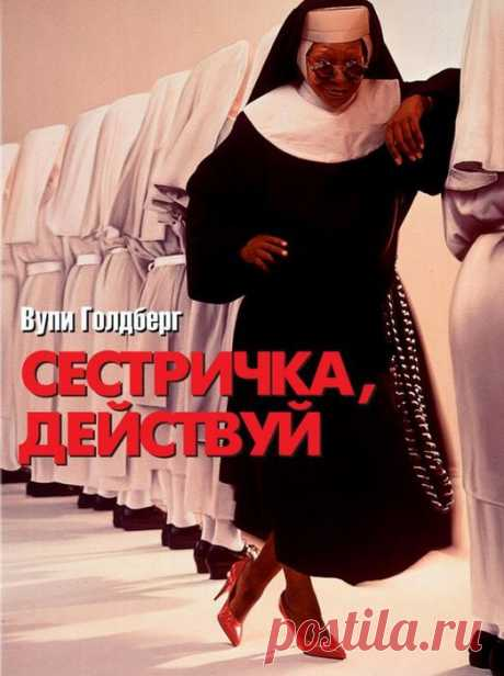 """Великолепная комедия, которая поднимет вам настроение""""Сестричка, действуй""""(1992)Приятного просмотра!."""