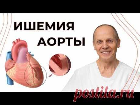 Ишемия АОРТЫ | Огулов А.Т.