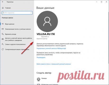 Как изменить пароль Windows 10 — 6 способов