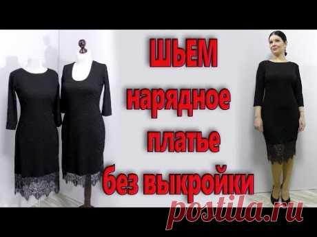 (7) Как сшить черное платье без выкройки на любую фигуру? little black dress платье с кружевами - YouTube