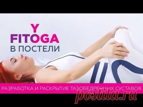 FITOYOGA В ПОСТЕЛИ | Разработка и раскрытие тазобедренных суставов | Фитнес йога дома для начинающих