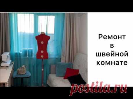 Швейная комната. Ремонт.