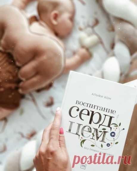 О книге «Воспитание сердцем» рассказывает наша читательница Оксана @oki_oki_10 в Инстаграме👇🏻 Если в отношениях с детьми вы постоянно ищете баланс, хотите, чтобы ребенок чувствовал себе счастливым и любимым, эта книга обязательна к прочтению. Она потрясающая! Все гениальное просто! Она заставляет анализировать свои действия, слова и мысли в отношении своего чада совершенно с другой стороны, со стороны ребенка! И этот анализ переворачивает все с ног на голову. Я влюбилась в неё! 💗 Редко…