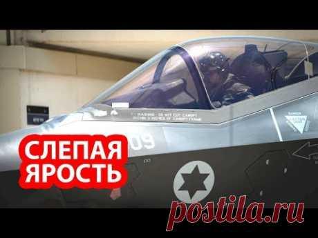Российские «Красухи» сбивают с толку израильские истребители F-35 - YouTube