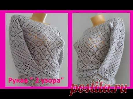 "Рукав ""Паучки + "", вязание крючком,crochet sleeves ( В №140)"