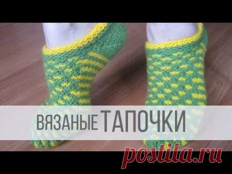 Knitted slippers spokes