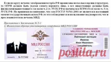 Шок! Сотрудники МВД не являются сотрудниками внутренних дел РФ! [30.05.2020]