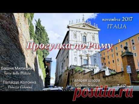 Прогулка по Риму. Что посмотреть в Риме