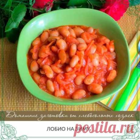 Лобио на зиму  Ингредиенты: -3 стакана фасоли -1 кг сладкого красного перца -1 кг моркови -2 кг спелых помидоров -1 стакан подсолнечного масла -2,5 ст. л. соли -300 г сахара -70 мл 9%-ного уксуса  Приготовление: Фасоль отварить до готовности в подсоленной воде. Перец очистить от семян и нарезать соломкой, морковь натереть на терке, помидоры пропустить через мясорубку. Смешать все овощи, добавить соль, сахар и масло и варить на слабом огне 30 минут после закипания. За 10 минут до гот