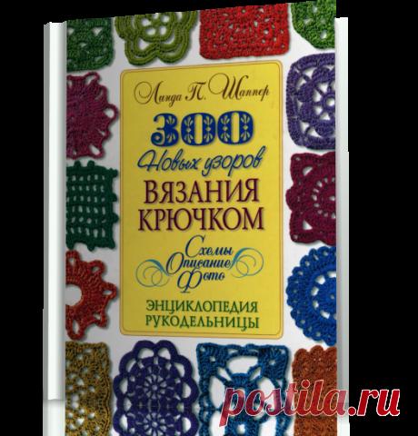 300 новых узоров вязания крючком..
