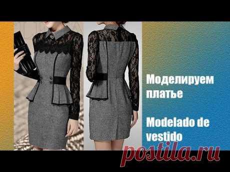 Моделирование платья. Modelado de vestido