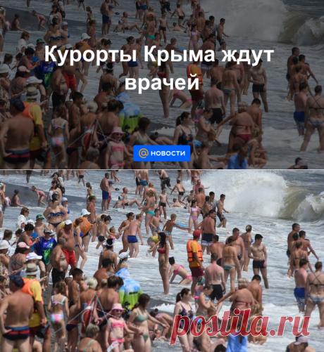 Курорты Крыма ждут врачей - Новости Mail.ru