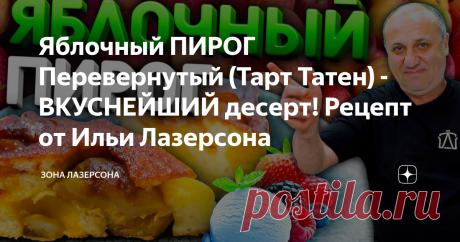 Яблочный ПИРОГ Перевернутый (Тарт Татен) - ВКУСНЕЙШИЙ десерт! Рецепт от Ильи Лазерсона