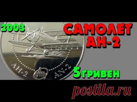 Самолет Ан-2, 5 гривен, нейзильбер, 2003 год (Обзор монеты) Літак Ан-2 - YouTube