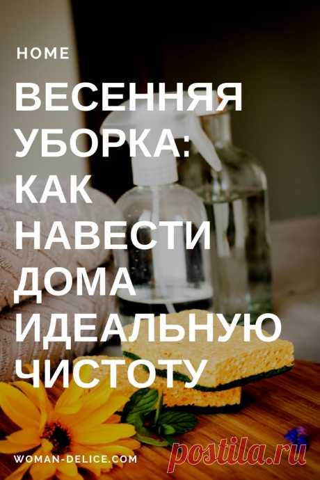 Весенняя уборка: как навести дома идеальную чистоту – Woman Delice