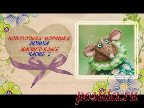 Мышка крючком. Новогодняя игрушка на ёлку. Мастер-класс. Часть 2