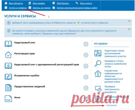 Как узнать ФИО собственника участка в СНТ? | Блог председательницы СНТ | Яндекс Дзен