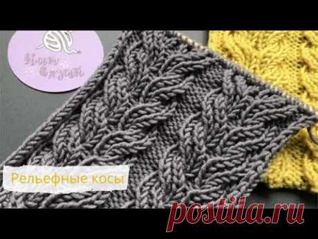 Рельефные пышные косы спицами/Cables Knitting Pattern