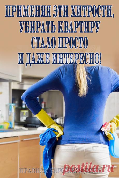 Уборка квартиры может стать проще, достаточно воспользоваться простыми советами