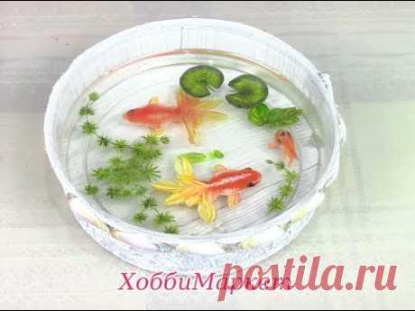 Рыбки 3d в эпоксидной смоле. Первая работа со смолой. ХоббиМаркет