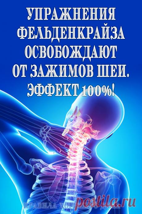 Упражнения от зажимов шеи по методу Фельденкрайза
