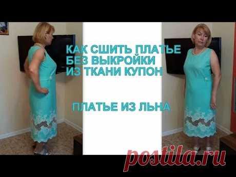 292465ea82d Шьем летнее платье без выкройки из льна на любую фигуру.Построение  нагрудной вытачки