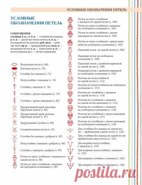 Самый полный список условных обозначений для чтения схем крючком из категории Интересные идеи – Вязаные идеи, идеи для вязания