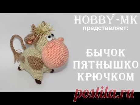 Бычок Пятнышко крючком (авторский МК Светланы Кононенко)