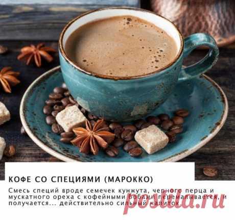 Любите кофе? Как часто пьете его? ☕ А сколько кружек кофе выпиваете в день? Делитесь с нами в комментариях 😉 А мы подобрали для вас необычные рецепты кофе со всего мира 🌍