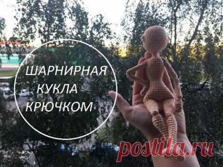 Шарнирная кукла крючком | Часть 1 | Мастер класс