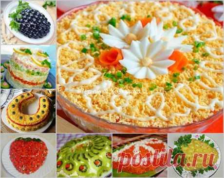 Рецепты слоёных салатов - самые лучшие рецепты - Перчинка хозяюшка