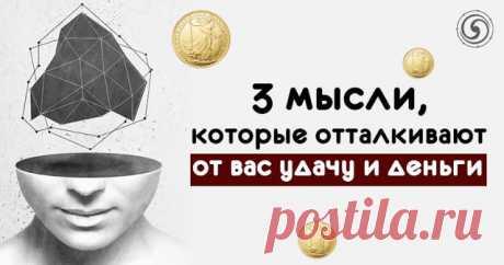 3 мысли, которые отталкивают от вас удачу и деньги  Источник: Dailyhoro.ru   Удача необходима каждому человеку, однако оттолкнуть ее могут даже определенные мысли и эмоции. Отказавшись от 3 мыслей, которые создают помехи на пути к счастью, вы сможете …