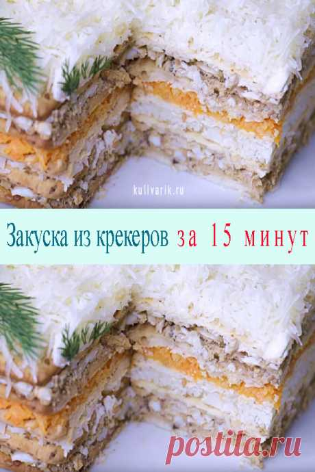 Закуска из крекеров за 15 минут - Кулинария