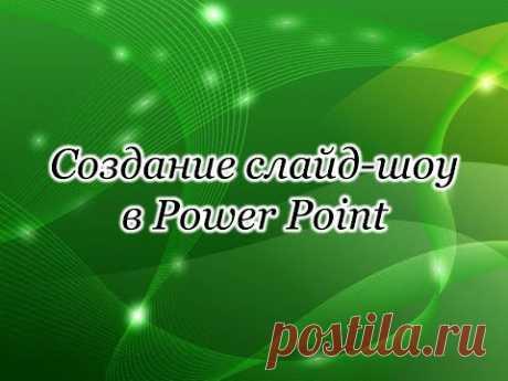 MK 1. La lección 3. Como crear el show de diapositivas en Power Point