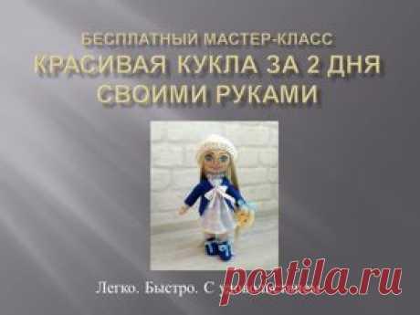 Шьем текстильную куклу Надюшу | Журнал Ярмарки Мастеров Шьем текстильную куклу Надюшу – бесплатный мастер-класс по теме: Куклы Тильды ✓Своими руками ✓Пошагово ✓С фото