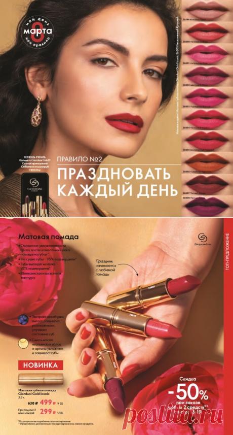 15 правил красоты   Косметика и парфюмерия Орифлейм   Яндекс Дзен