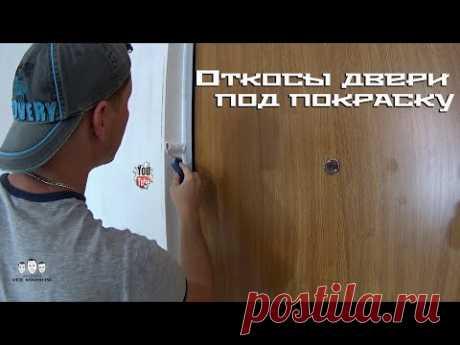 Как сделать откосы входной двери под покраску своими руками