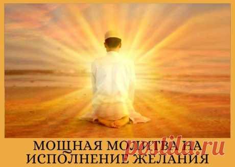 МОЩНАЯ МОЛИТВА на Исполнение Желания - подойдет независимо от вероисповедания. ============================== Обязательно сохраните этот пост у себя на стене, чтобы не потерять!  Хотим дать Вам очень древнюю и очень сильную молитву, которая способна творить чудеса. Прочтение этой молитвы может исполнить совершенно любые желания, а также помочь справиться с негативом, депрессией, стрессами и плохим настроением.  Но, сразу же хотим предупредить - использовать ее можно всего ...