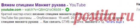 как связать манжет рукава спицами по кругу видео — Яндекс: нашлось 135млнрезультатов