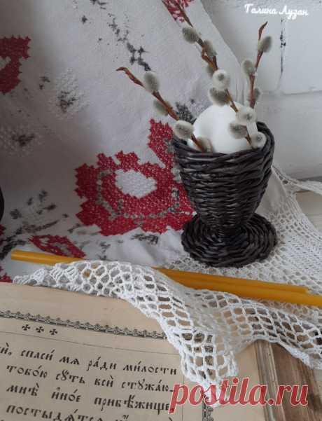 Семейные реликвии и маленькая корзинка- подставка для пасхального яйца из газетных трубочек