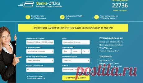 Быстрые кредиты онлайн до 1 000 000 руб
