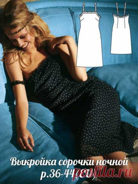 """Выкройка сорочки ночной р.36-44(EU)    Шьем с нуля - Ателье """"Самоучка"""""""